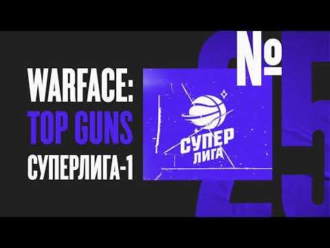 Warface: Top Guns / Ep #25