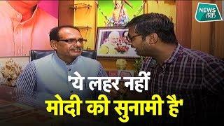 चुनाव नतीजों पर क्या क्या शिवराज सिंह? राहुल, ममता, माया को दी सलाह EXCLUSIVE