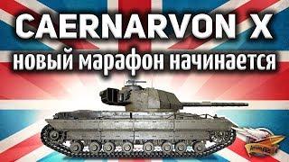 Caernarvon Action X - Новый танк за марафон - Гайд