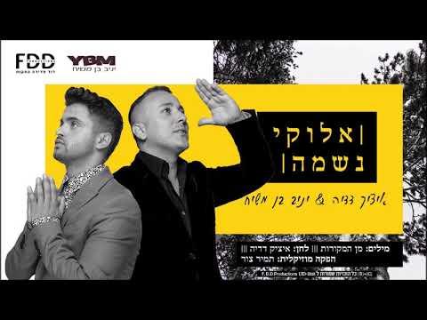 יניב בן משיח ואיציק דדיה - אלוקי נשמה | Elokay Neshama I Itzik Dadya & Yaniv Ben Mashiach I להורדה