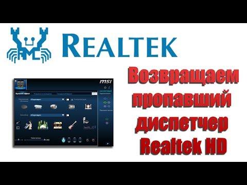 Как установить диспетчер Realtek HD Windows 10