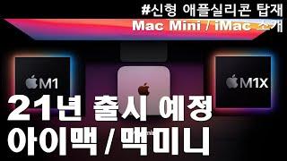 21년 신형 맥미니(MacMini)/아이맥(iMac)/…