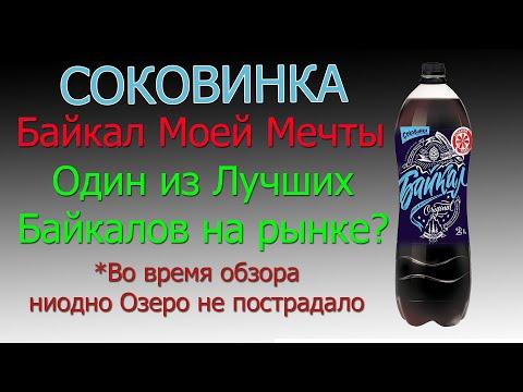 Обзор воды Соковинка - БАЙКАЛ - Карпатские Минеральные Воды верните Байкал!!!