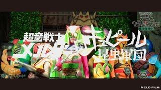 超音戦士メルダー対キュピール昆虫軍団(特別篇) 工藤友美 検索動画 12