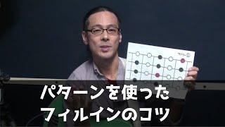 以前「コード進行を知らずにアドリブを弾く方法」という動画で紹介した...