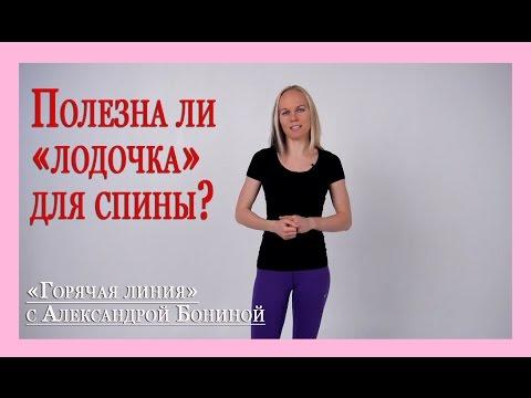 упражнения для спины при остеохондрозе видео бесплатно