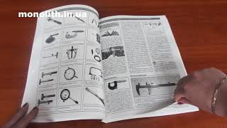 Руководство по ремонту Fiat Ducato / Citroen Jumper / Peugeot Boxer c 2014 года