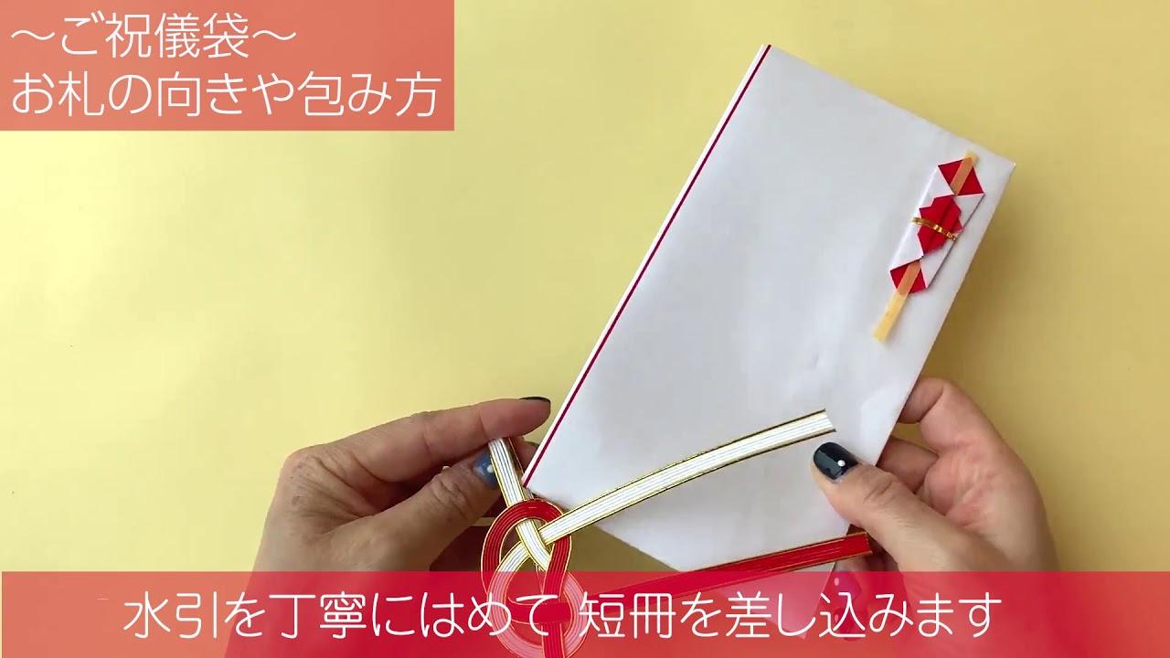 お札 の 向き 封筒