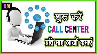 काॅल सेंटर शुरू करें लाखों कमाएं How to Start Call Center : Business Mantra