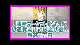 「藤崎マーケット」トキ、仮想通貨流出で破産状態…残高6万円.