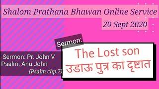 Shalom Prarthana Bhawan, Online Worship - 9 AM