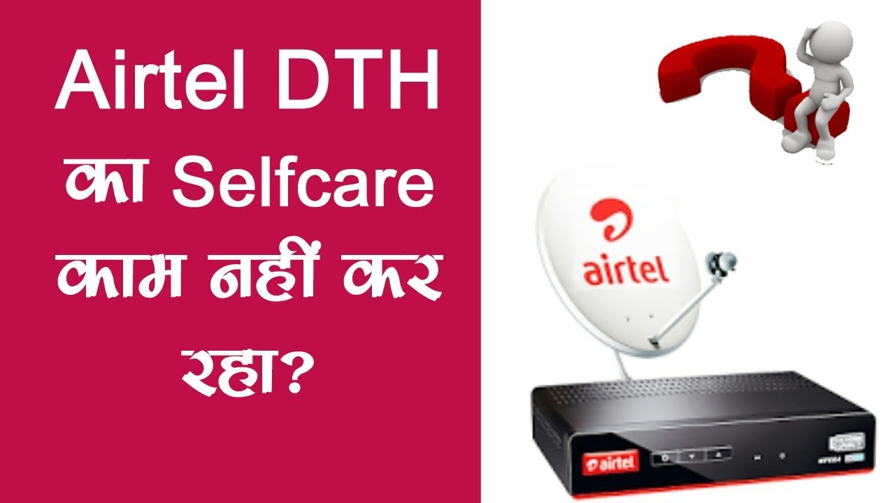 Problem with Airtel DTH Selfcare
