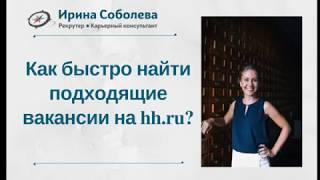 как быстро найти подходящие вакансии на hh.ru?