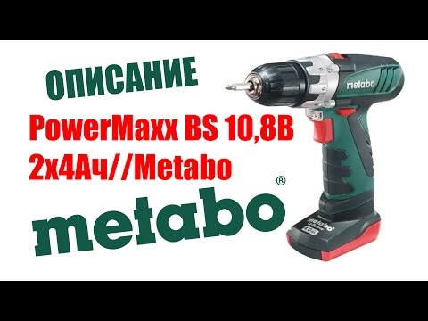 Шуруповерт Metabo PowerMaxx BS 10,8В 2х4Ач.Шуруповерт Метабо!