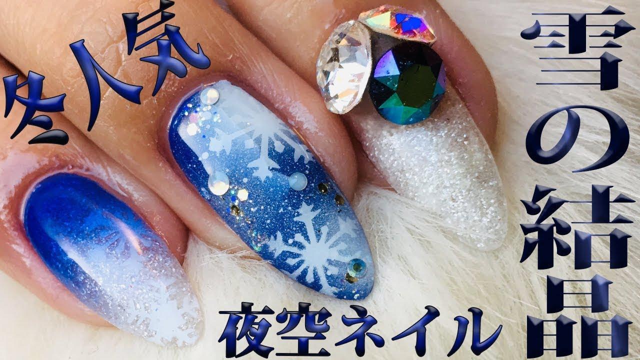 【雪の結晶ネイル】冬人気エアグラ&エアー雪の結晶 ジェルネイルデザイン