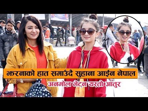 झरनाको हात समाउँदै सुहाना आईन नेपाल : अनमोल भेट्न यस्तो आतुर || Suhana Thapa Back To Nepal