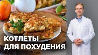 Котлеты для похудения (рецепты стройности)