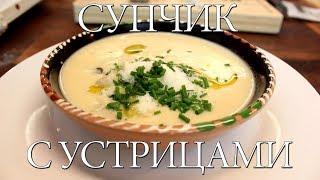 Сливочно спаржевый суп, с устрицами
