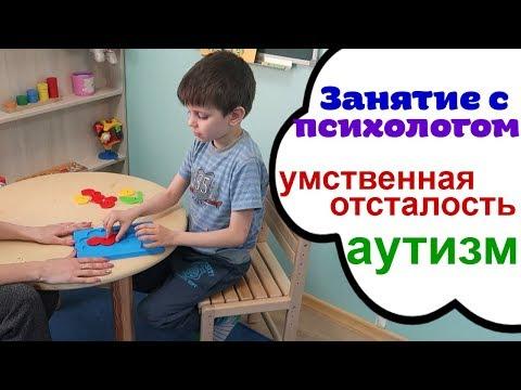 Занятие с ПСИХОЛОГОМ // Развитие мелкой МОТОРИКИ // Аутизм // Умственная отсталость // Autism
