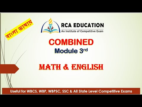 COMBINED Module 3 | MATHS & ENGLISH | RCA EDUCATION | RCA