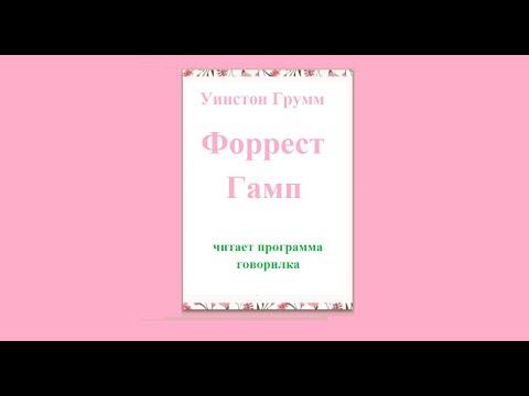 Форрест Гамп Уинстон Грум, аудиокнига, читает говорилка