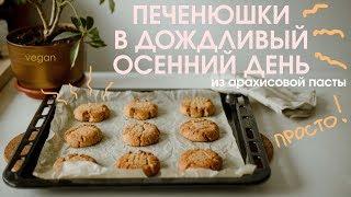 ПРОСТЕЙШЕЕ ПЕЧЕНЬЕ из арахисовой пасты и горстки любви! (ВЕГАН)/Постное печенье/VEGAN cookies