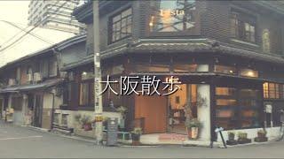 【vlog】レトロの町、中崎町いってきた。