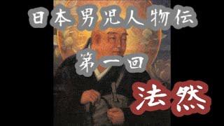 日本男児人物伝 第一回 法然 浄土宗の開祖法然の生涯を勝手に解説してま...