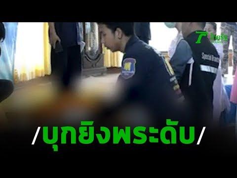 คนร้ายชักปืนยิงเจ้าอาวาสขณะทำวัตรเช้า | 12-08-62 | ข่าวเย็นไทยรัฐ