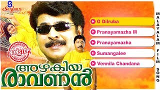 Azhakiya ravanan | Malayalam Movie Song | malayalam Non Stop Songs| Mammootty | Sreenivasan