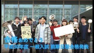 合格発表! 平成30年度一般入試前期日程合格発表 合格者インタビュー - 静岡大学 浜松キャンパス