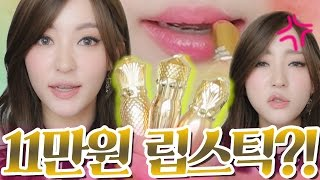 Review on world's most expensive 110,000 won lip stick! Christian Louboutin