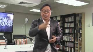 黃毓民 毓民踢爆 170327 ep122 薯片敗選薯粉夢已醒 泛民繼續扮演反對派