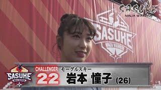 YouTube動画:『SASUKE2019大晦日』Challenger.22 岩本憧子【TBS】