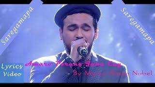 Amaro Prano Jaha Cay_Rabindrro Songit_Mynul Ahsan Nobel_Saregamapa_Zee Bangla