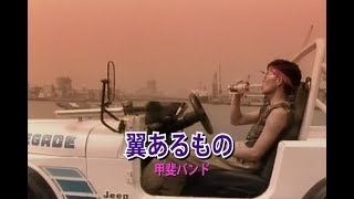 翼あるもの (カラオケ) 甲斐バンド