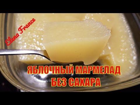 Мармелад без сахара в домашних условиях рецепт из яблок простой рецепт