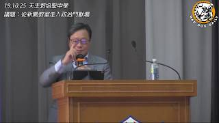 Publication Date: 2019-10-25 | Video Title: 191025 天主教培聖中學演講 主題 從新聞教室走入政治鬥