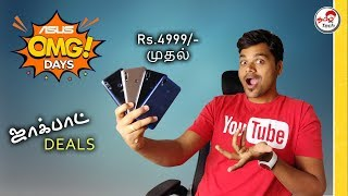 Asus OMG Days SALE (Flipkart) செம்ம தள்ளுபடி | Tamil Tech
