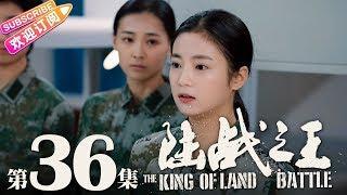 THE KING OF LAND BATTLE EP36《陆战之王》- Chen Xiao, Wang Lei, Wu Yue【Jetsen Huashi TV】