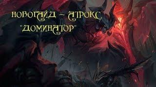 """Новогайд   Атрокс """"Доминатор"""""""