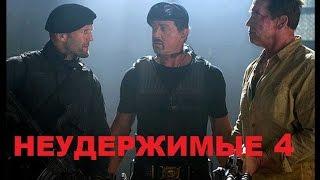 Неудержимые 4. Звездная братва возвращается!