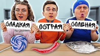 Download СЛАДКАЯ, ОСТРАЯ или СОЛЕНАЯ ЕДА - ЧЕЛЛЕНДЖ ! Mp3 and Videos