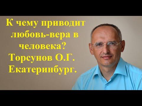К чему приводит любовь- вера в человека? Торсунов О.Г. Екатеринбург