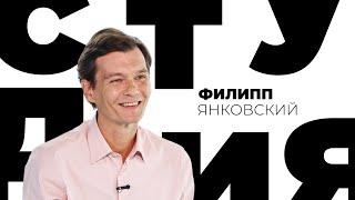Филипп Янковский Белая студия Телеканал Культура