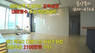 인천 아파트분양 제물포역 도보5분 최상의 입지조건 베란…