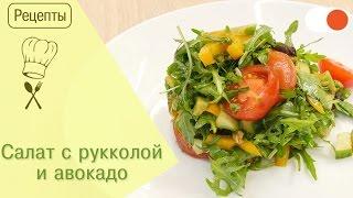 Мега-полезный Салат с Рукколой и Авокадо - Готовим вкусно и легко