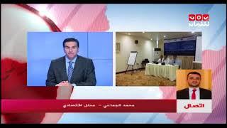 لقاء تشاوري اقتصادي في #عدن يحذر من مخاطر قرار تعويم العملة على المعيشة | محمد الجماعي - يمن شباب