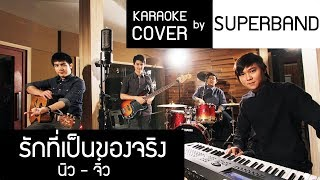 รักที่เป็นของจริง (Real Love) - นิว จิ๋ว karaoke cover by SUPERBAND