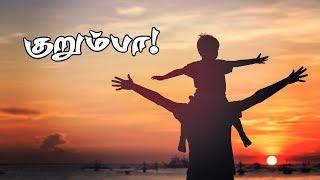 Cover images Kurumba Fathers Love